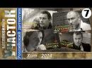 Беспокойный участок 7 серия 2014 HD 1080p