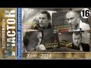 Беспокойный участок 16 серия 2014 HD 1080p