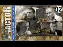Беспокойный участок 12 серия 2014 HD 1080p