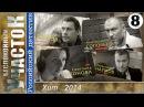 Беспокойный участок 8 серия 2014 HD 1080p
