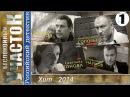 Беспокойный участок 1 серия 2014 HD 1080p