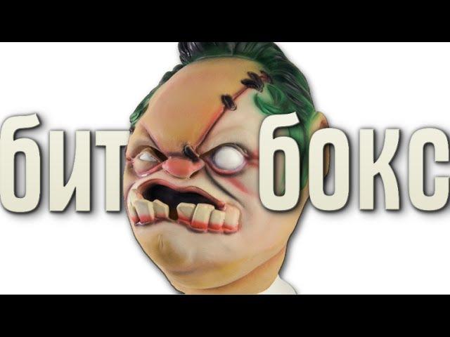 бит бокс » Freewka.com - Смотреть онлайн в хорощем качестве