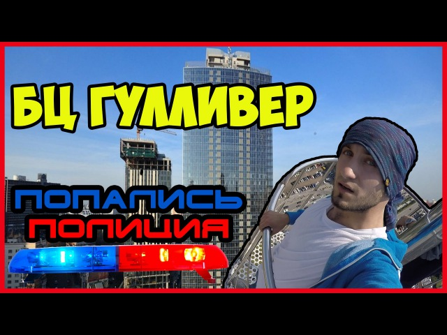 Залез на БЦ Гулливер поймала полиция Сергей Трейсер