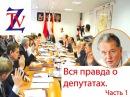 Запрещенное телевидение Вся правда о депутатах. Часть 1. 19.03.16