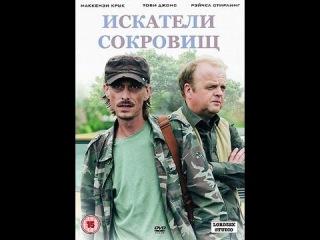 Искатели сокровищ/Сезон 2 - Серия 1/ Detectorists S2E1