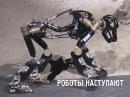 Робот шимпанзе по имени Чарли Роботы наступают