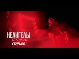 НЕАНГЕЛЫ - СКУЧАЮ Live in Kiev