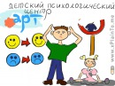 Письмо гиперактивного ребёнка