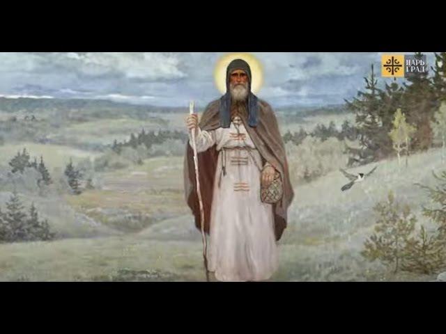 Игумен всея Руси наследие преподобного Сергия Радонежского
