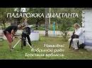 Падарожжа Дылетанта Вёска Навасёлкі Кобрынскага раёна Брэсцкай вобласці