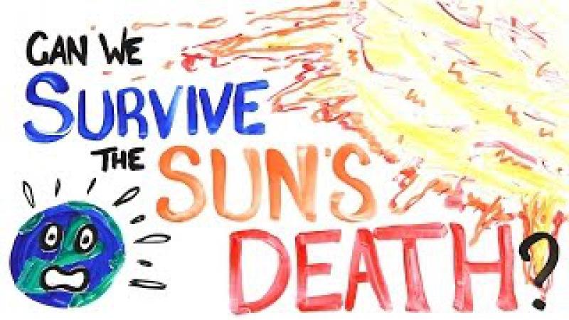 Сможем ли мы пережить смерть Солнца?