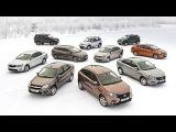 «Холодный супертест» десяти популярных автомобилей