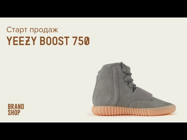 Кроссовки adidas Originals Yeezy Boost 750 Light Grey Moscow 2016 Старт продаж в Brandshop Москва