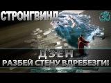 ॐ Стронгвинд - Дзэн. Разбей стену вдребезги! (аудиокнига, Nikosho) | ЭЗОТЕРИКА | ДЗЕН | БУДДИЗМ