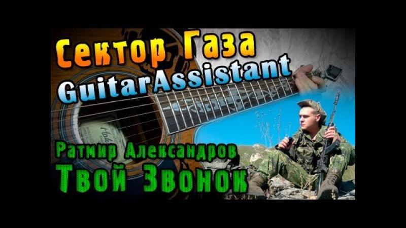 Сектор Газа Ратмир Александров Твой Звонок Урок под гитару