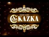 22.12.2012 НК«Ckazka»  вечеринку (Однажды в Америке)