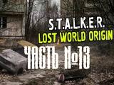 S.T.A.L.K.E.R. Lost World Origin (СТРИМ) ЧАСТЬ №13 Следы ученых на Радаре и Затоне