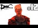 DmC Devil may Cry Прохождение 12 ► АДСКИЙ КУРОК