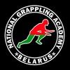 NATIONAL GRAPPLING ACADEMY/БЕЛАРУСЬ/ГРЭППЛИНГ