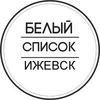 Белый список Ижевск