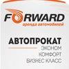 Forward. Аренда авто Казань, Н.Новгород, Н.Челны