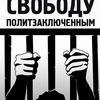Свободу политзаключенным! Екатеринбург, 6 мая, 1