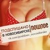 Подслушано в Новосибирске | Пошлое (Резерв)