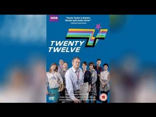 Двадцать двенадцать (2011
