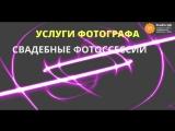 Рекламный ролик для фотографа