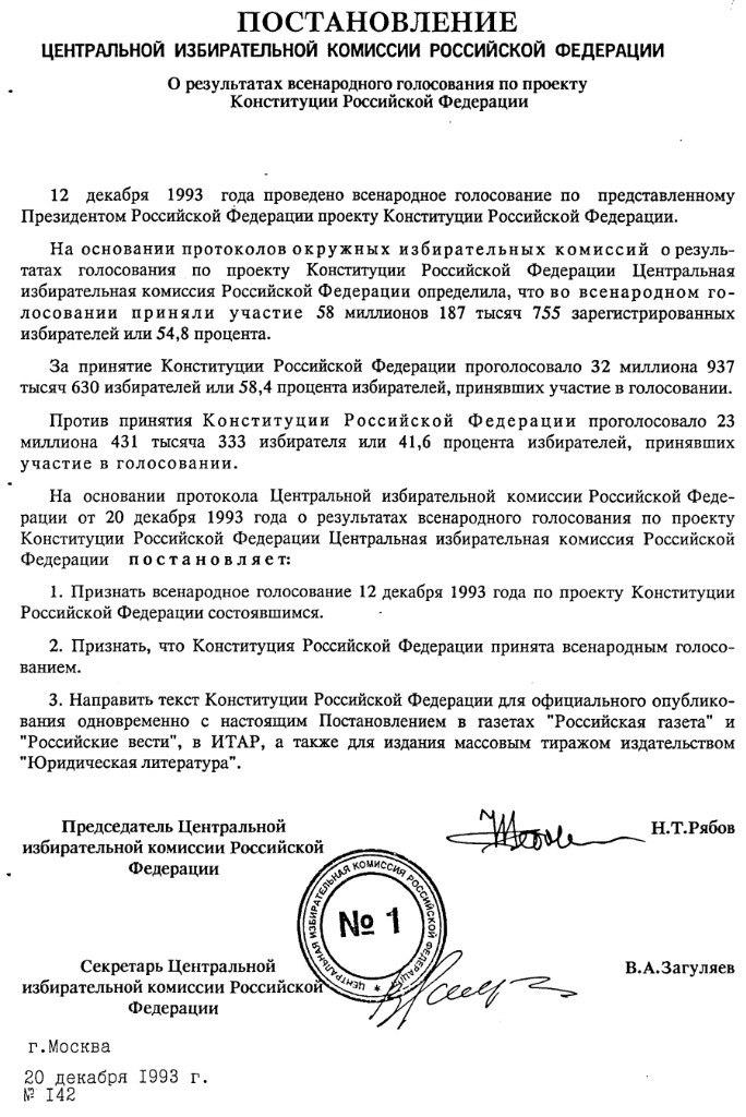 Постановление ЦИК РФ «О результатах всенародного голосования по проекту Конституции Российской Федерации»