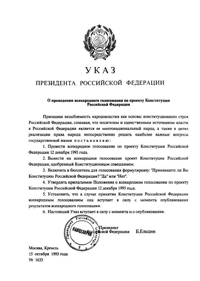 УКАЗ Президента РФ от 15.10.1993 г. №1633 «О проведении всенародного голосования по проекту Конституции Российской Федерации»