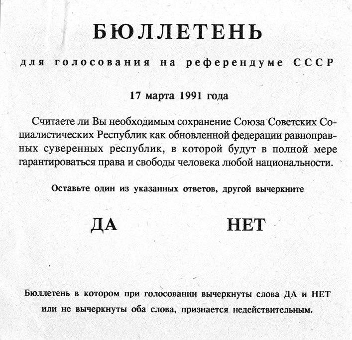 Бюллетень голосования на референдуме по вопросу сохранения обновлённого СССР