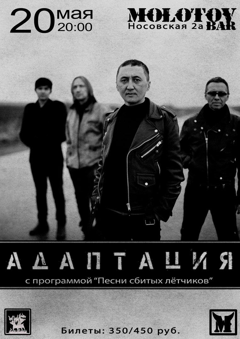 Афиша Тамбов 20 мая АДАПТАЦИЯ в Molotov Bar!!!