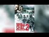 Операция Мертвый снег 2 Первая кровь (2009)  Necrosis