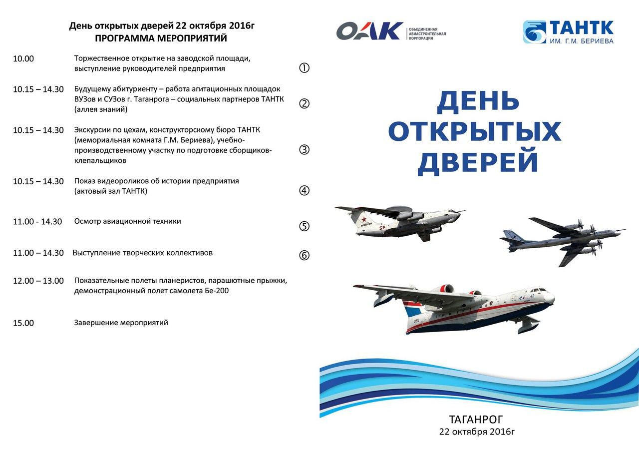 В Таганроге ТАНТК им. Г.М. Бериева проведет день открытых дверей. Программа мероприятий