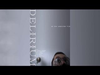Делириум (2013) |