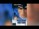 Воздушный охотник (1999) | Storm Catcher