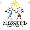 """Благотворительный фонд """"Махеевъ"""""""