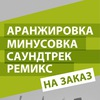 Саунд-продюсер Аранжировщик Вадим Бартошик