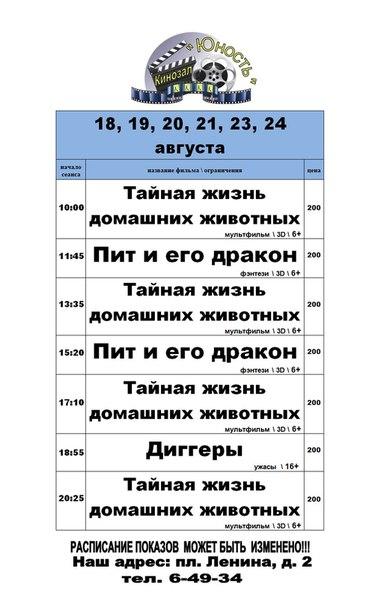 """Расписание кинозала """" Юность """" с 18 по 24 августа"""