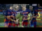 «БАРСЕЛОНА - ОБЛАДАТЕЛЬ СУПЕРКУБКА УЕФА 2015 !» под музыку Эндшпиль - Малиновый рассвет. Picrolla