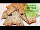 Полезные хлебцы Простой рецепт