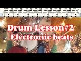 Drum lessons - Rhythms Collection (part#2) Electronic beats - Уроки на барабанах #2 - Drum method
