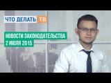 Новости законодательства 02.07.2015