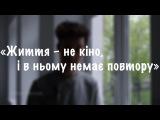 «Життя – не кіно, і в ньому немає повтору» – Андрій Малярик