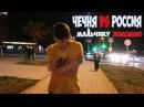 Чеченец vs Русский / Мальчику холодно Социальный эксперимент