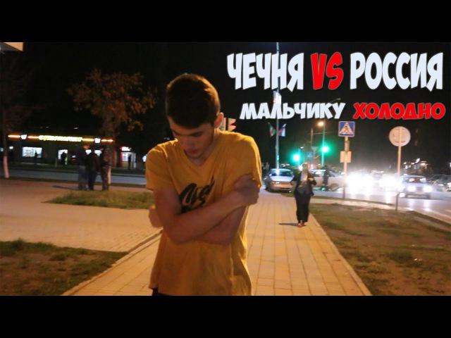 Чеченец vs Русский / Мальчику холодно ( Социальный эксперимент )