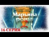Марьина роща 16 серия 2 сезона сериала Марьина роща