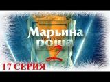 Марьина роща 17 серия 2 сезона сериала Марьина роща