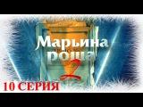 Марьина роща 10 серия 2 сезона сериала Марьина роща